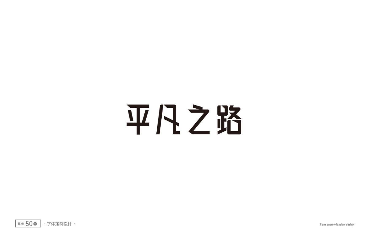 字体设计精选 第二十三篇
