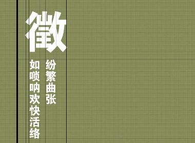 """""""汉字与音律""""字体设计—""""徵""""字系列"""