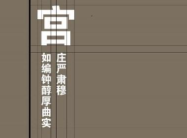 """""""汉字与音律""""字体设计—""""宫""""字系列"""