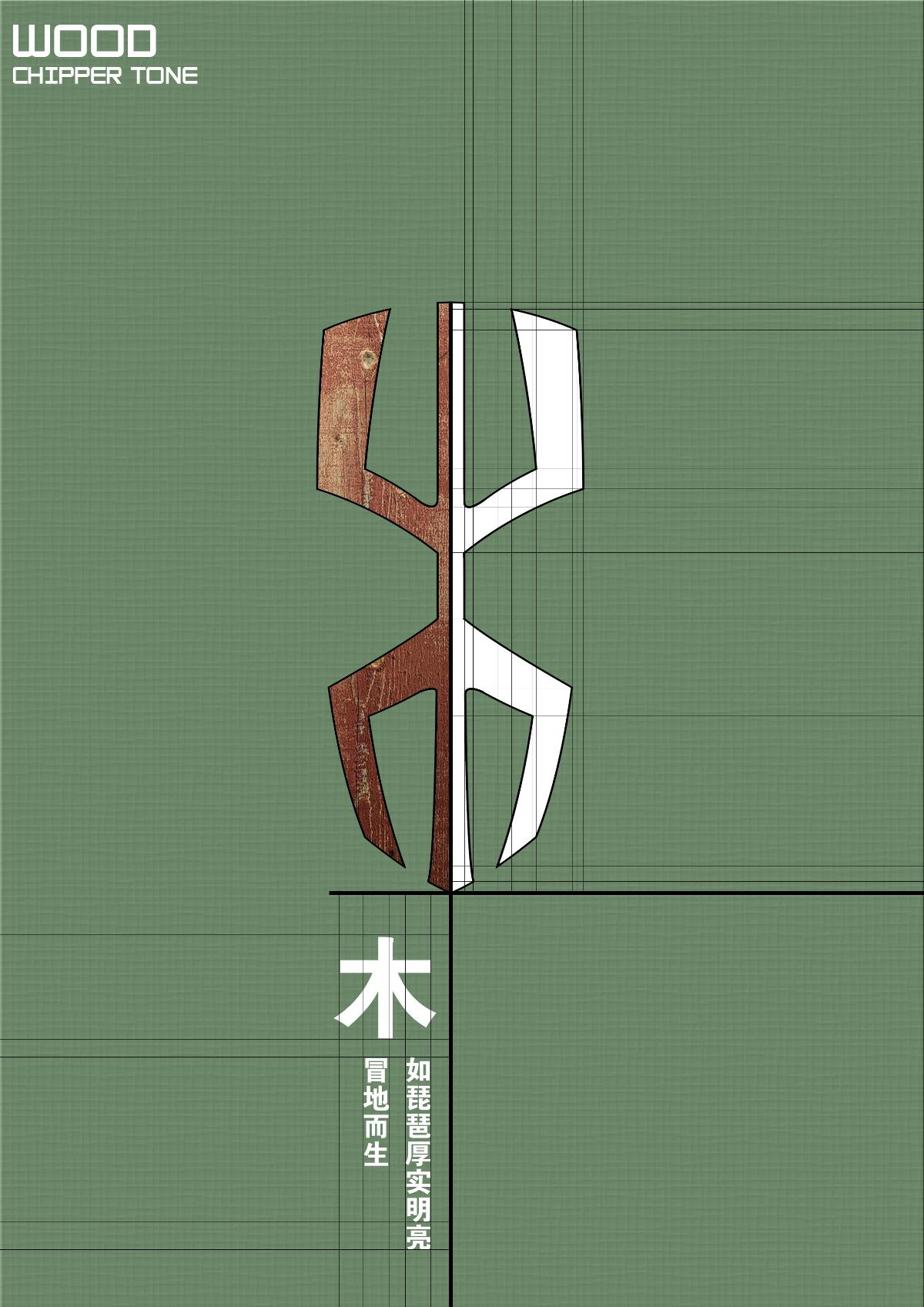 汉字与音律 字体设计 角 字系列