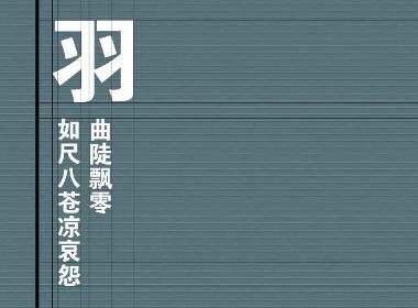 """""""汉字与音律""""字体设计—""""羽""""字系列"""