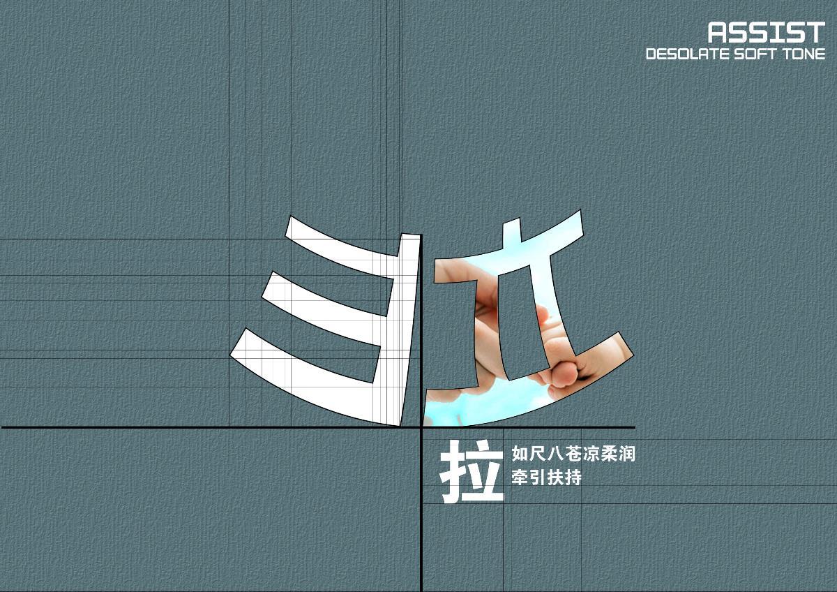 汉字与音律字体设计-羽字系列-中国设计网