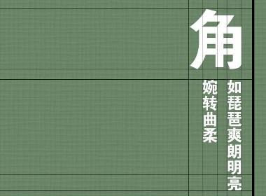 """""""汉字与音律""""字体设计—""""角""""字系列"""