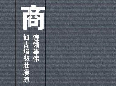 """""""汉字与音律""""字体设计—""""商""""字系列"""