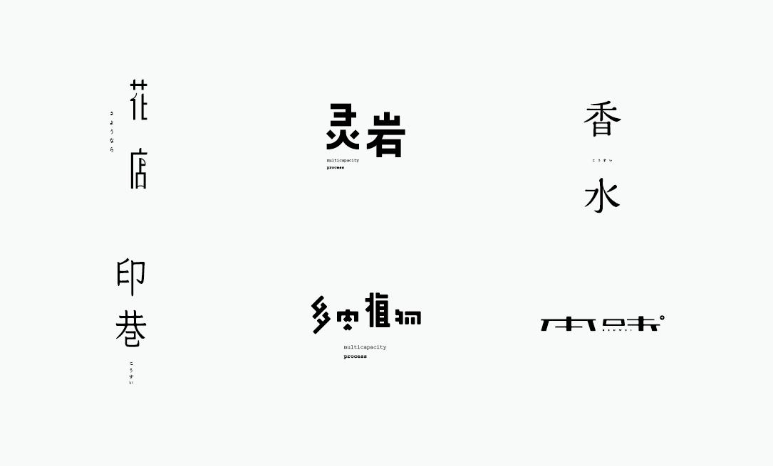 弘弢字研 | 第十部分