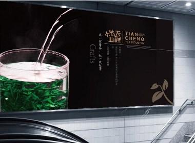 天程茶业—好茶泡出来-乐亚凯