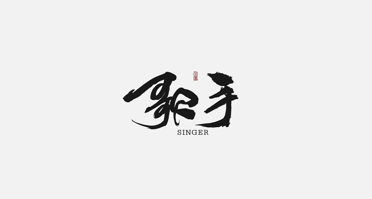 斯科-手书综艺节目名12组