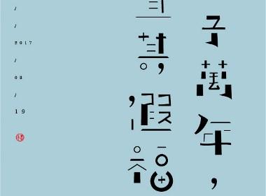 8月原创字体设计