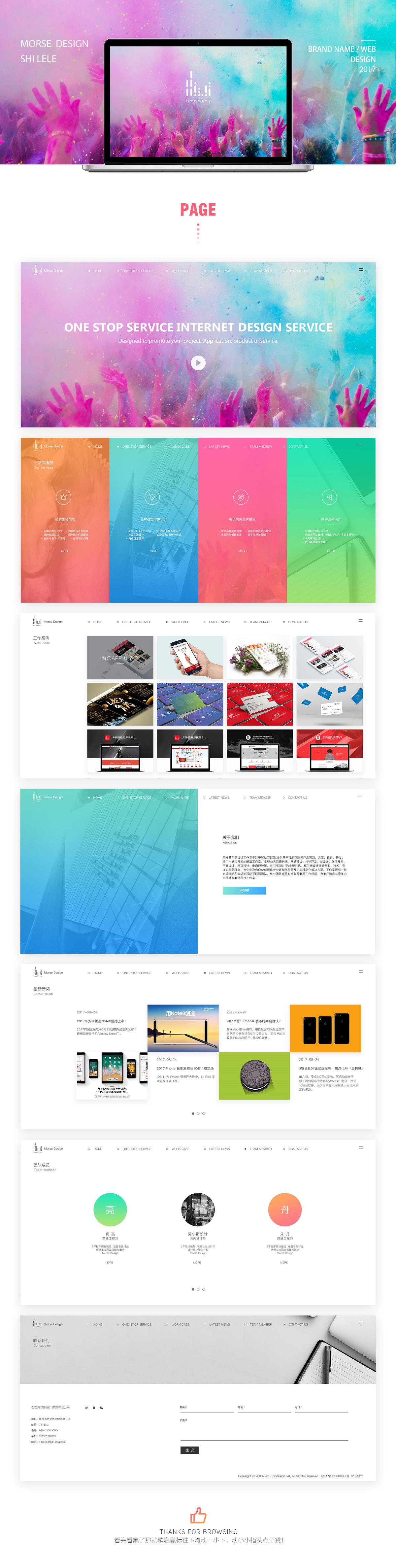 【Morse design】临摹网站/原作uemo团队/非原创