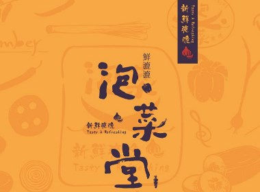 泡菜堂 - 成都食品vi设计-万城文化