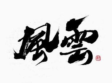 小字集-2017-《八》