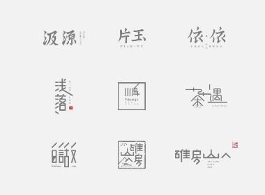 字造 l 2017年字体设计合集09期