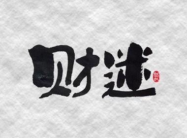 斗字 · 毛笔字 · 财迷