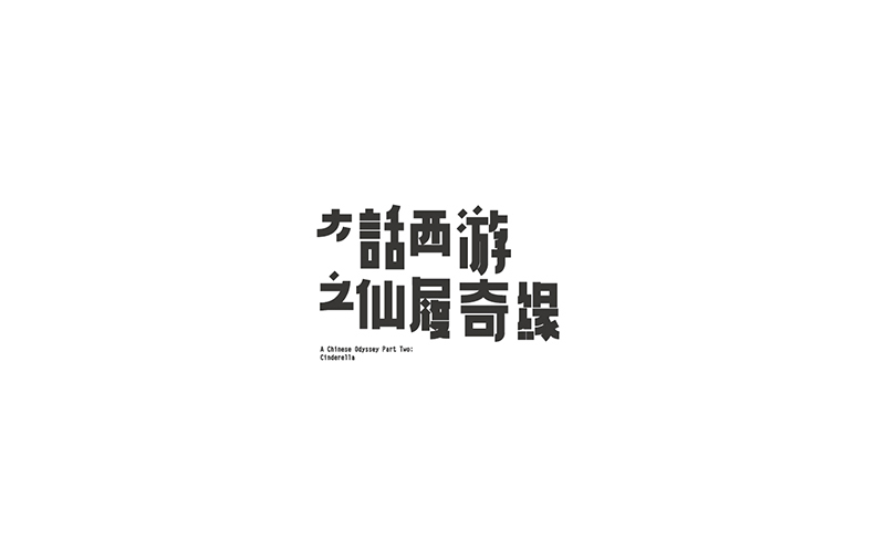 WAH NO.8 丨字体设计