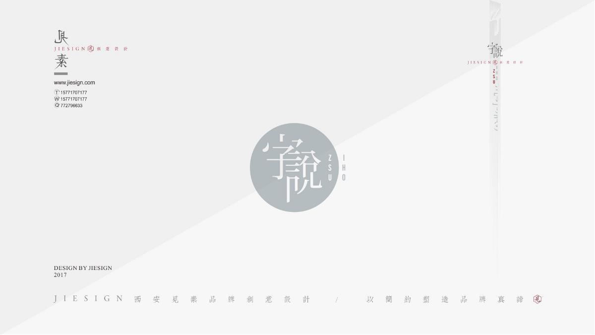 JESIGN见塐/字说/www.jiesign.com