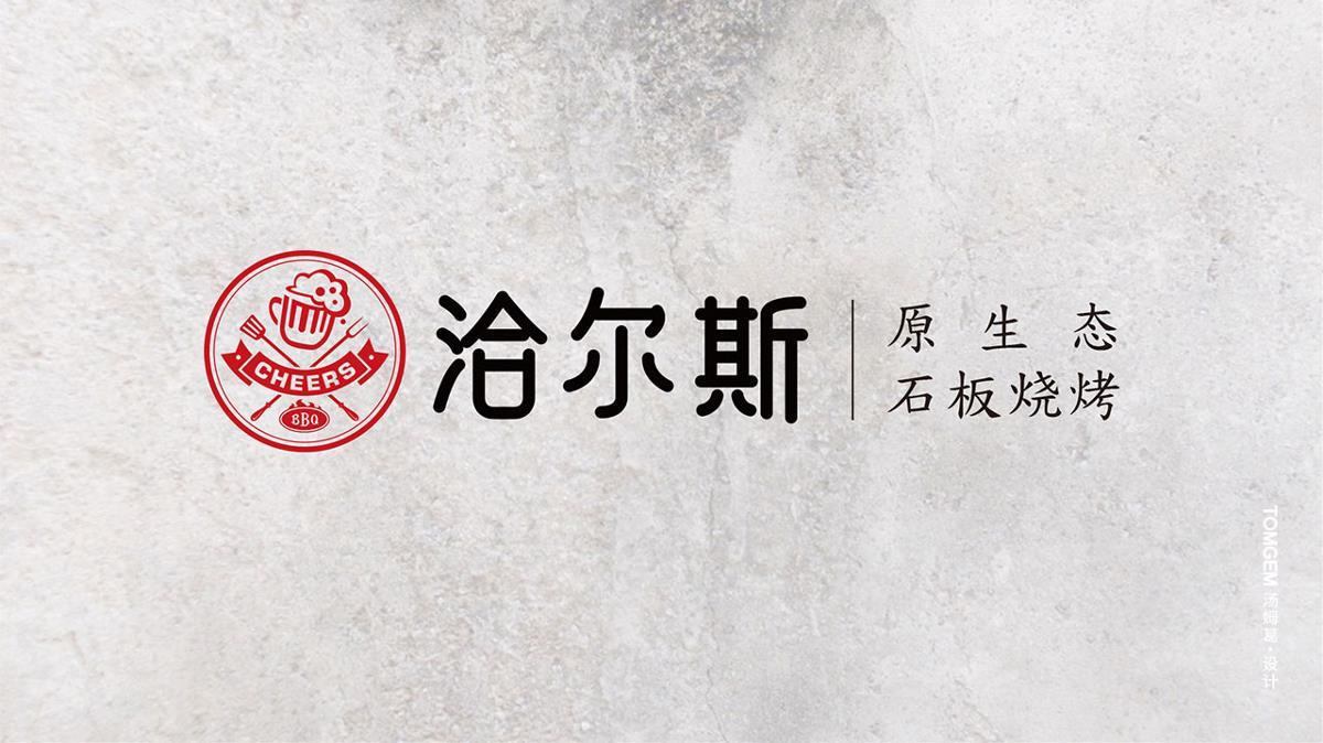 烧烤品牌标志logo设计/餐饮品牌设计/洽尔斯----汤姆葛品牌设计