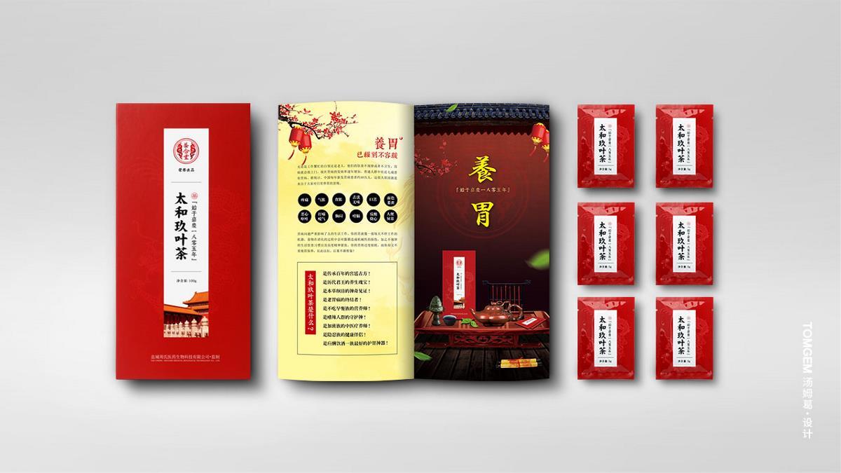 茶叶包装设计/保健茶包装设计----汤姆葛品牌设计