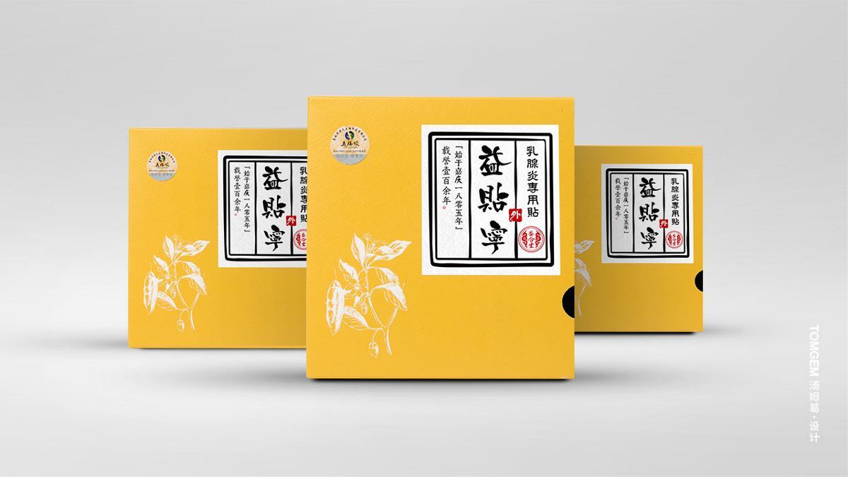 乳腺炎膏药包装设计/药品包装设计----汤姆葛品牌设计