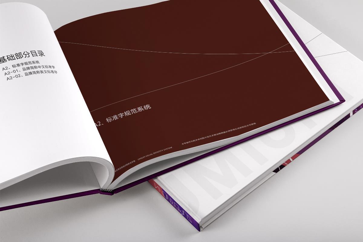 有名有品品牌形象设计手册