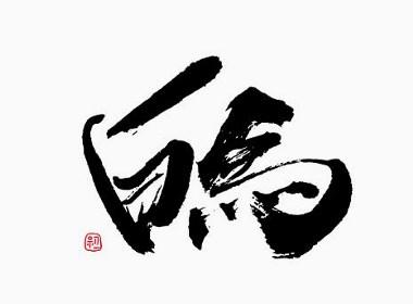 小字集-2017-《九》