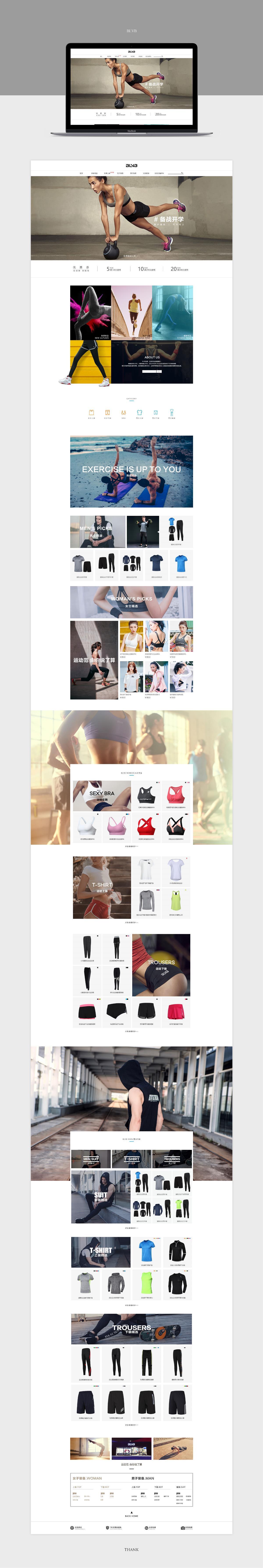 BLVB运动女装首页设计