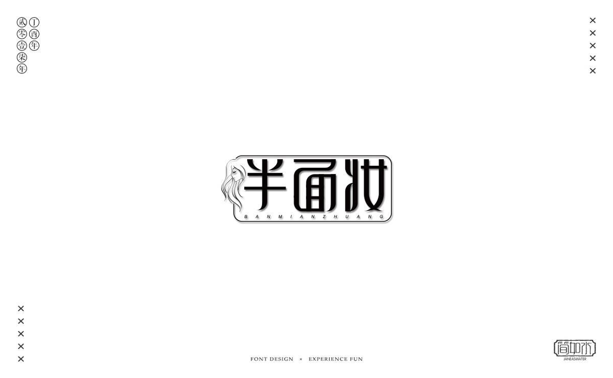 《习字集》2017-09-03
