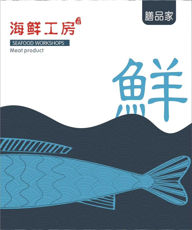 生鲜鱼包装