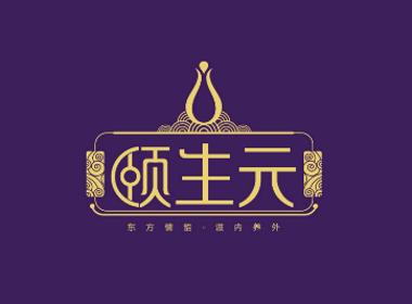 頤生元—徐桂亮品牌設計