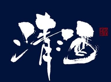 壹柒年玖月份书手写字体(壹)