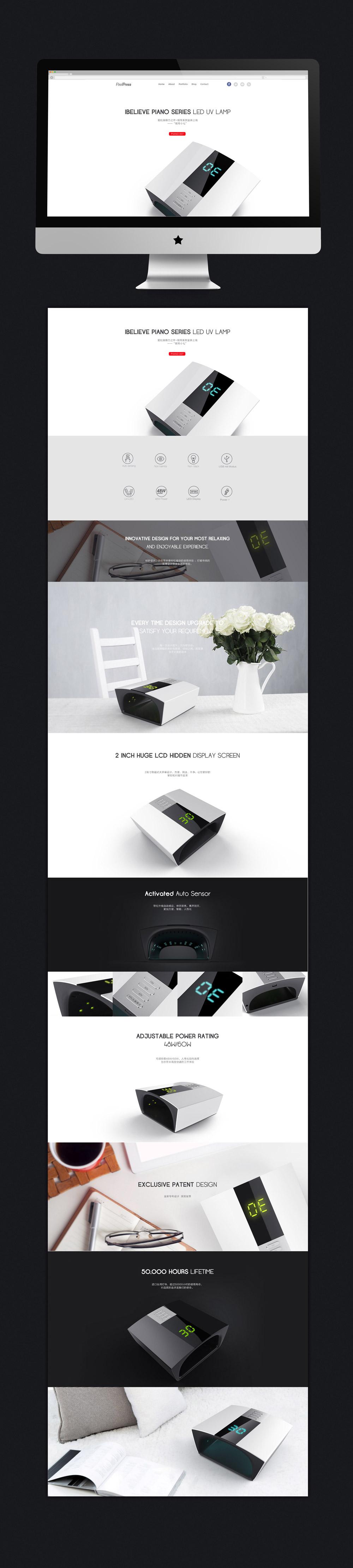 新一波产品网站设计
