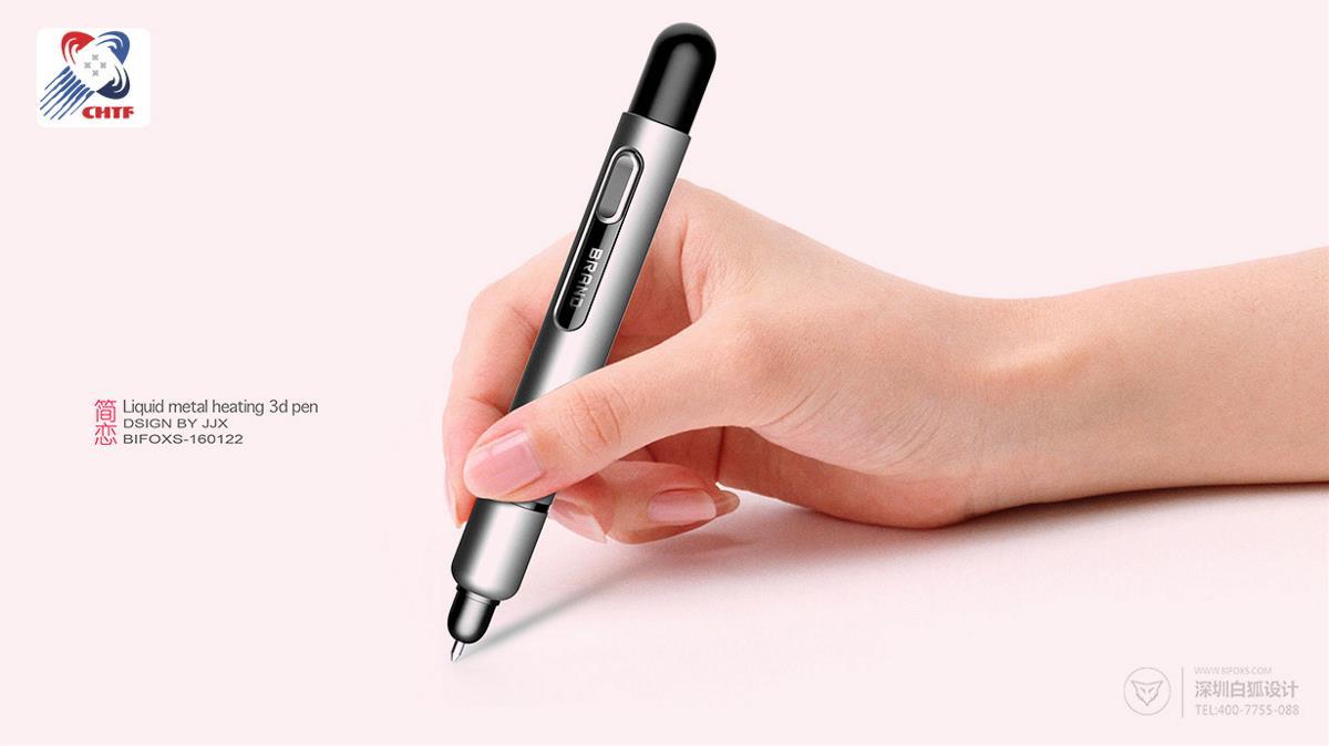 液态金属3D笔设计_液态金属电子笔设计_金属笔设计