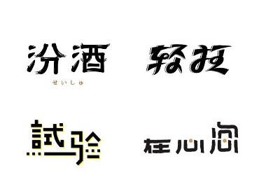 赵通字体小作第十期
