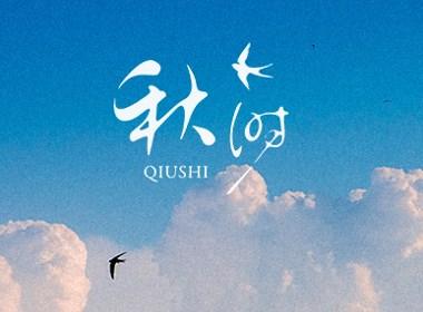 秋时(QIUSHI)工作室logo|辛未设计
