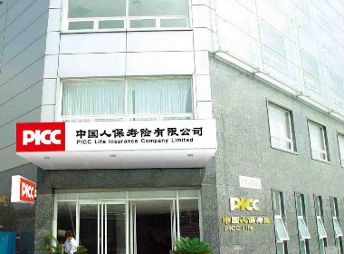 PICC 中国人保寿险 金融投资 环境导视设计