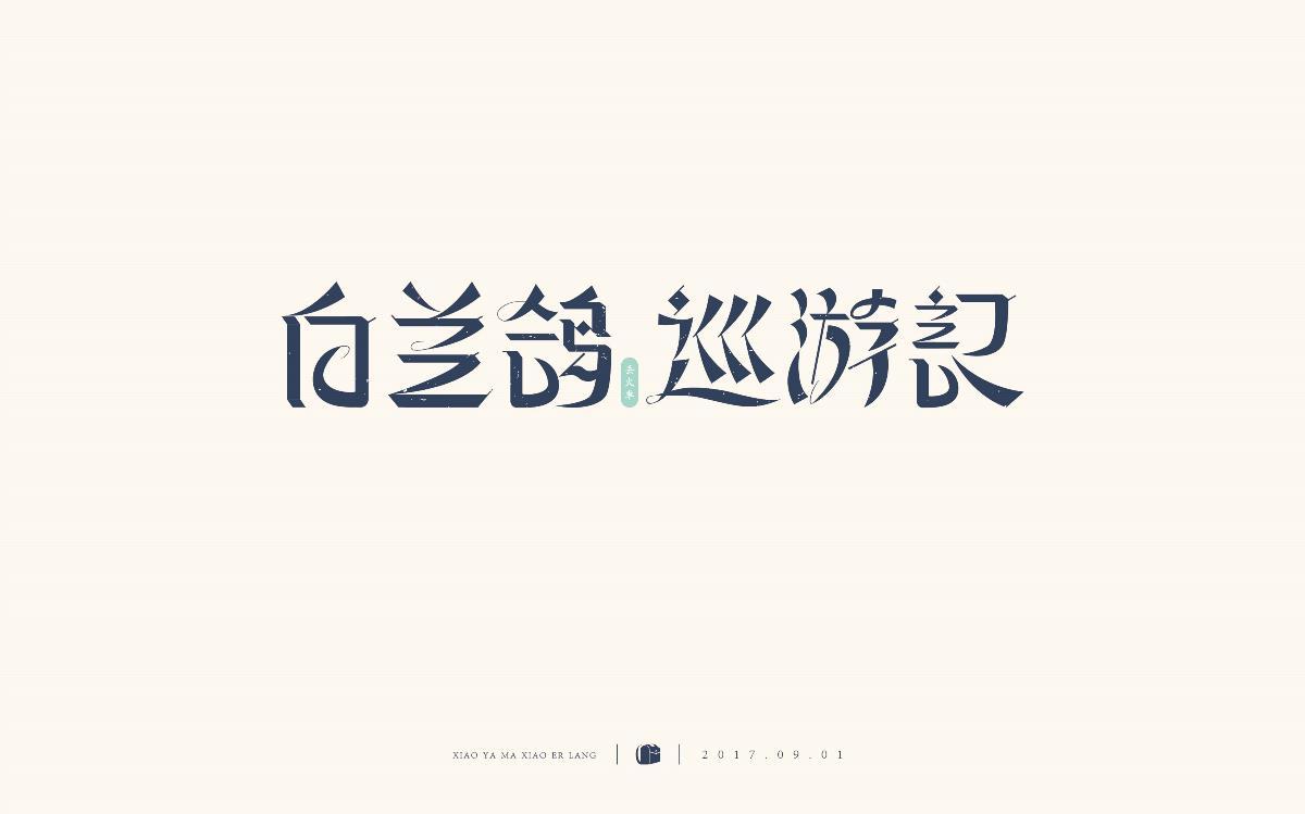 听/一首民谣-字体设计09