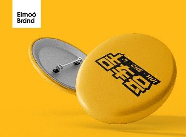 河南吉车会汽车用品有限公司品牌设计及包装设计