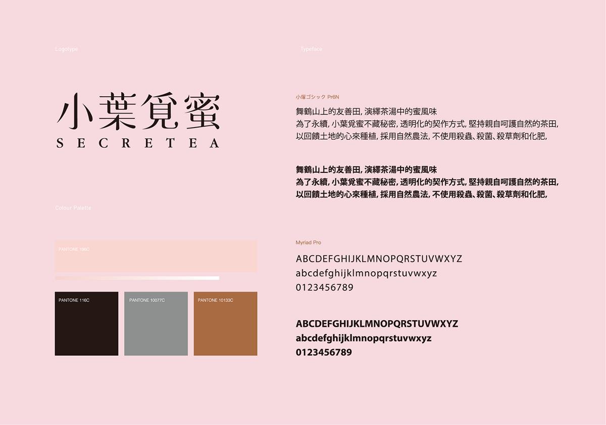 小葉覓蜜品牌设计欣赏