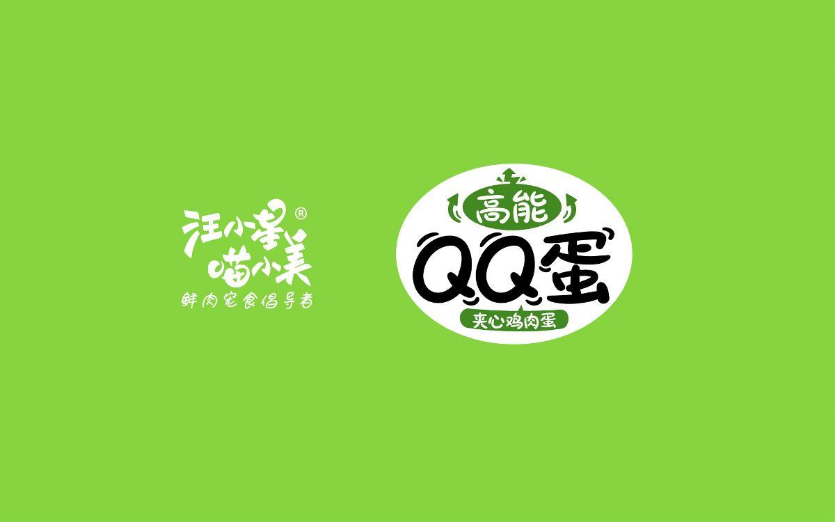 汪小星喵小美品牌-宠物QQ蛋包装设计(已商用)