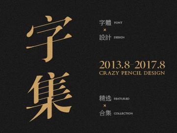 2013.8-2017.8字体合集——疯狂的铅笔头