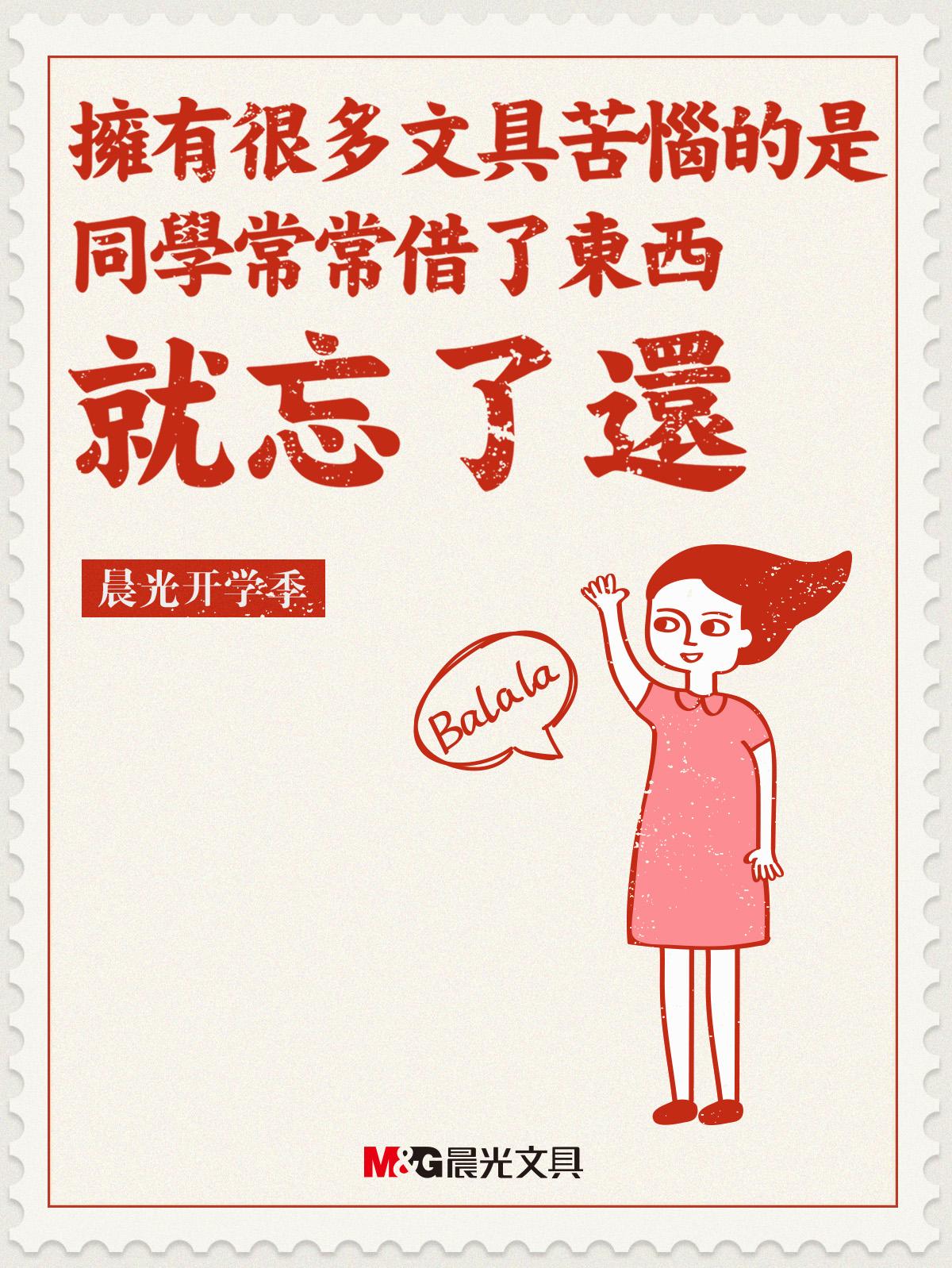 晨光故事海报:总有一句,写的是学生时代的你