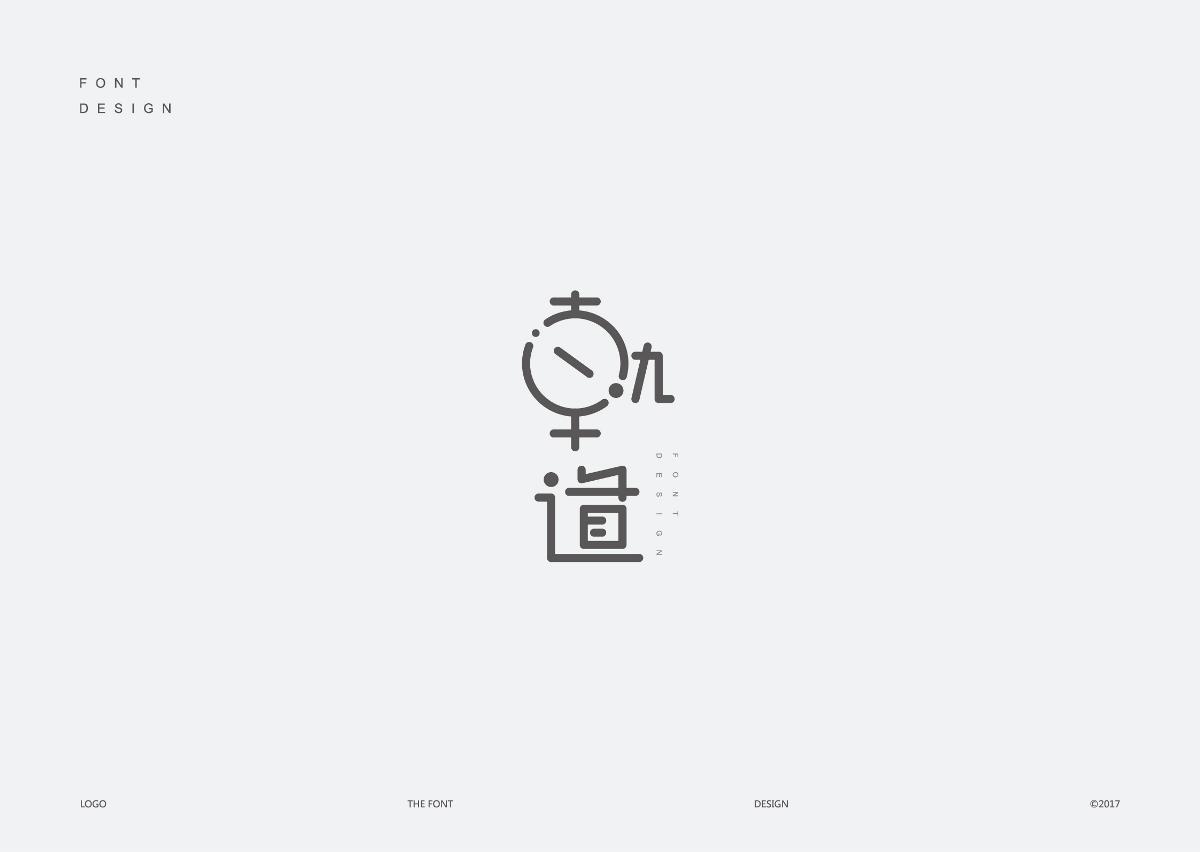 字体标志设计精选大合集