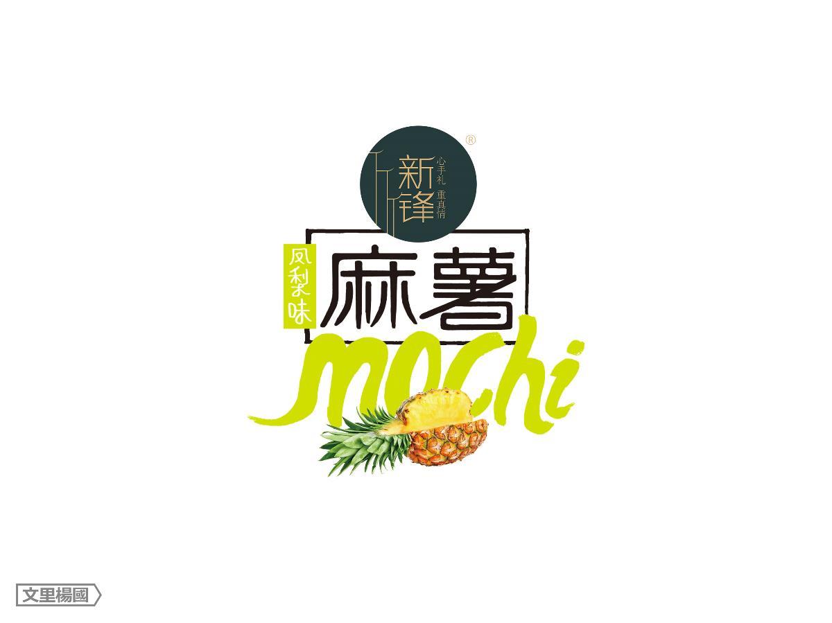 广东文里杨国设计——麻薯