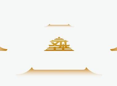 品牌升級——北京圣基影業
