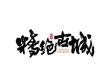 書法字记 × 9期