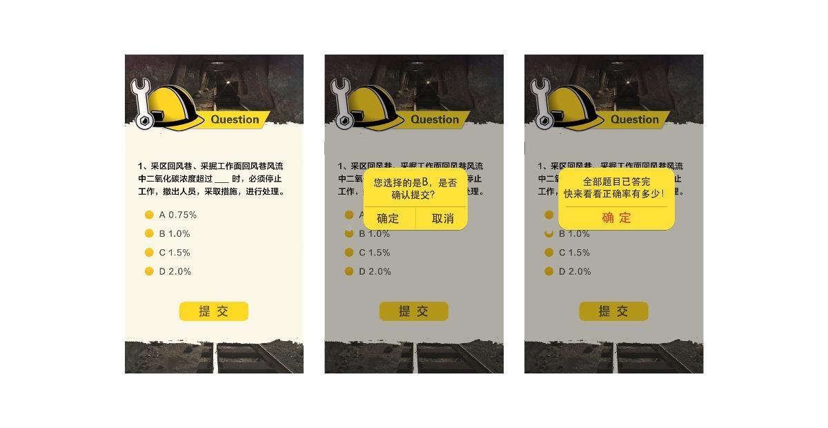 煤矿安全知识问答 微信小游戏UI-中国设计网