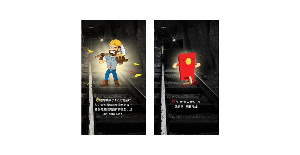 煤矿安全知识问答 微信小游戏UI_第2页-中国设