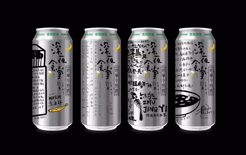 """青岛啤酒""""深夜食堂""""版新包装"""