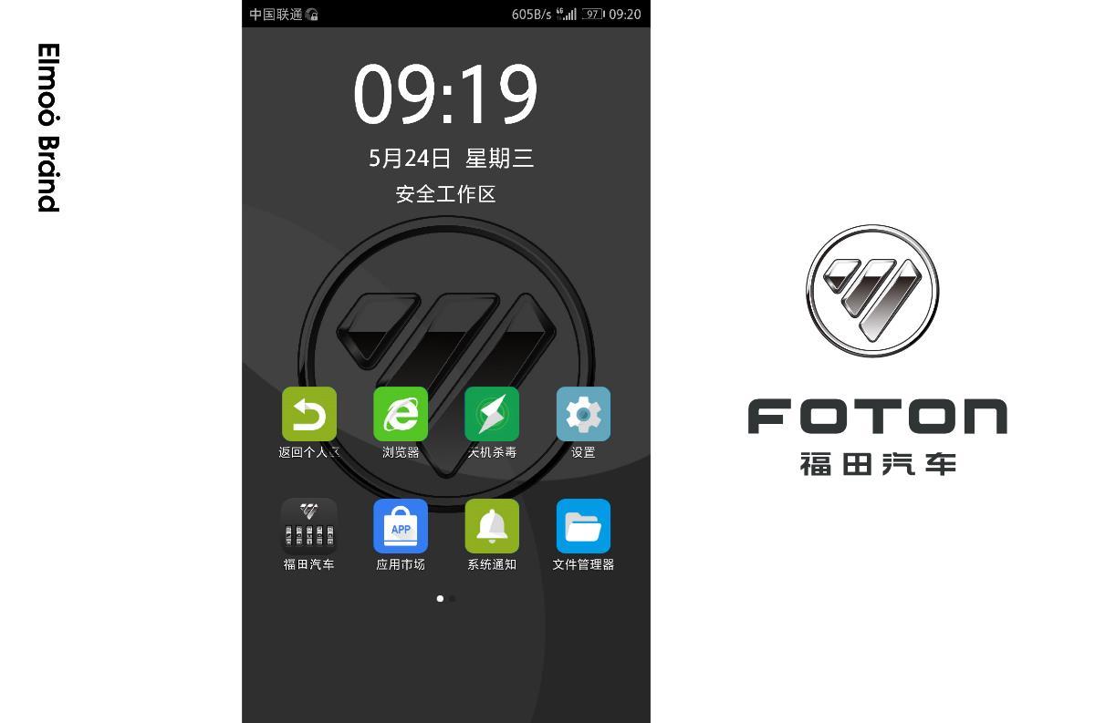 福田汽车APP标志及宣传推广设计