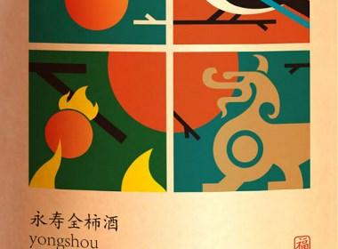 柿子酒——包装设计