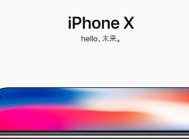 图解比iPhone8更有亮点的iPhoneX